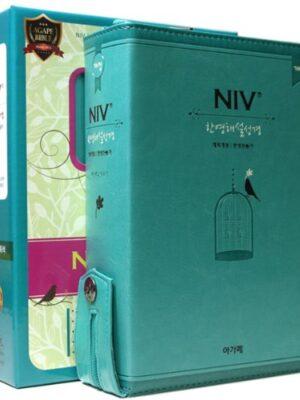 [청록색] 개역개정 NIV 한영해설성경 & 21C 한영찬송가 – 소(小) 합본 색인 – 지퍼