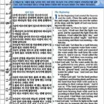 [진달래] 개역개정 NIV 한영해설성경 & 21C 한영찬송가 – 미니 합본 색인 – 지퍼