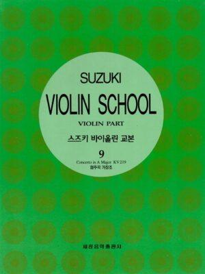 스즈키 바이올린 교본 9