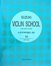스즈키 바이올린 교본 10