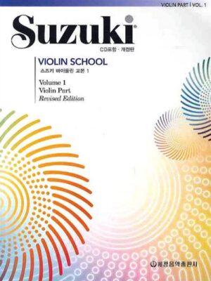 스즈키 바이올린 교본 1 – 개정판