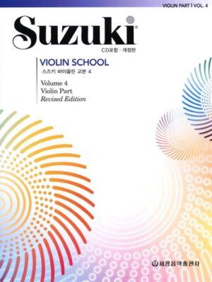 스즈키 바이올린 교본 4 – 개정판