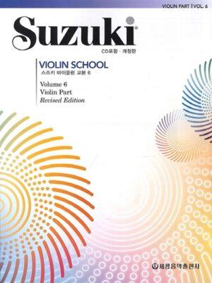 스즈키 바이올린 교본 6 – 개정판