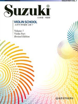 스즈키 바이올린 교본 7 – 개정판