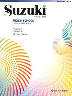 스즈키 바이올린 교본 8 – 개정판