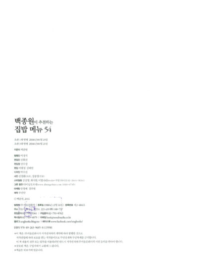 백종원이 추천하는 집밥 메뉴 54 - 백종원이 추천하는 집밥 메뉴 2탄
