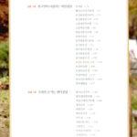 백종원이 추천하는 집밥 메뉴 54 – 백종원이 추천하는 집밥 메뉴 2탄