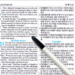 [네이비] 두란노 개역개정판(4판) NIV 영한성경 – 중(中).단본.색인 – 최고급 신소재.사전식