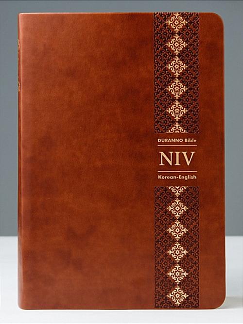 [브라운] 두란노 개역개정판(4판) NIV 영한성경 - 중(中).단본.색인 - 최고급 신소재.사전식