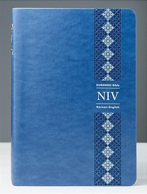 [네이비] 두란노 개역개정판(4판) NIV 영한성경 - 중(中).단본.색인 - 최고급 신소재.사전식