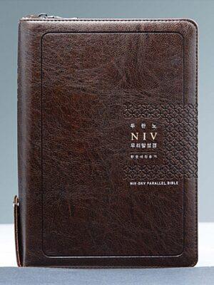 [다크브라운] 두란노 NIV 우리말성경 한영새찬송가 – 중(中).합본.색인 – 최고급 신소재.지퍼식