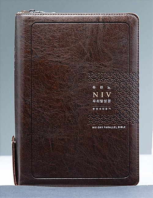 [다크브라운] 두란노 NIV 우리말성경 한영새찬송가 - 중(中).합본.색인 - 최고급 신소재.지퍼식
