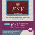 [자주] 개역개정 ESV 한영해설성경 & 21C 한영새찬송가 – 특중(特中) 합본 색인 – 지퍼