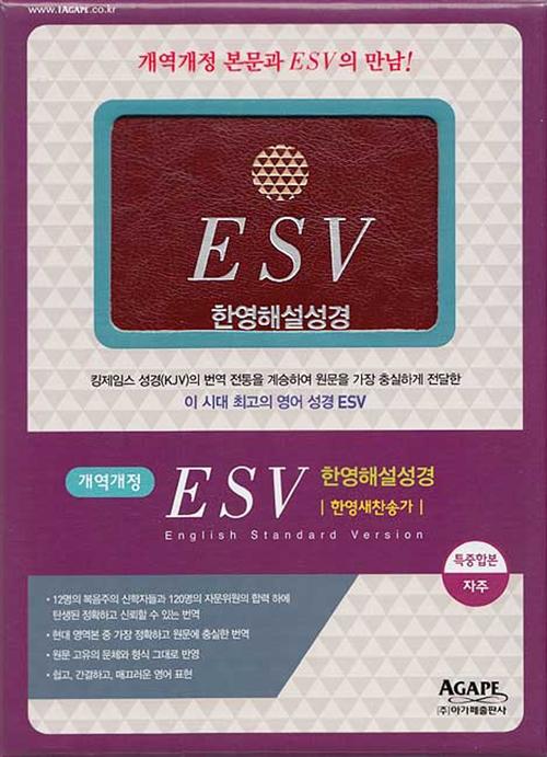 [자주] 개역개정 ESV 한영해설성경 & 21C 한영새찬송가 - 특중(特中) 합본 색인 - 지퍼