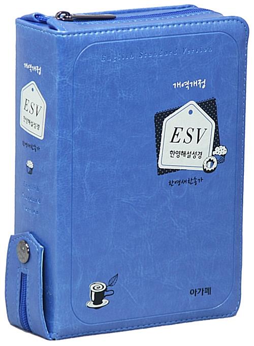 [청색] 개역개정 ESV 한영해설성경 & 21C 한영새찬송가 - 특소 (特小) 합본 색인 - 지퍼