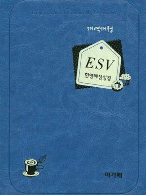 [청색] 개역개정 ESV 한영해설성경 – 특소(特小) 단본 색인 – 무지퍼