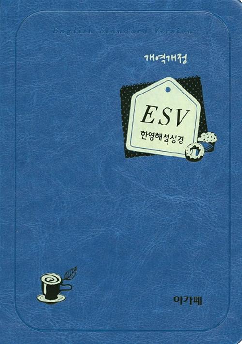 [청색] 개역개정 ESV 한영해설성경 - 특소(特小) 단본 색인 - 무지퍼