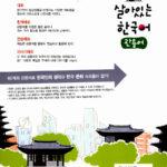 살아있는 한국어 – 관용어