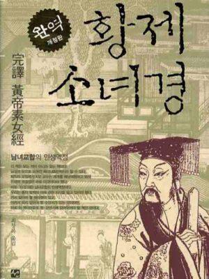 황제 소녀경 – 완역개정판