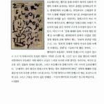 보들레르의 작품에 나타난 제2제정기의 파리 / 보들레르의 몇 가지 모티프에 관하여 외