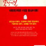 강동우 백혜경의 발칙한 동상이몽 – 대한민국 남녀라면 반드시 알아야할 性멘토링!