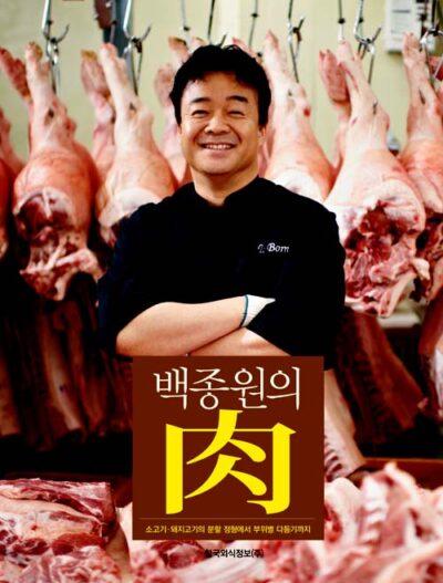 백종원의 肉(육) - 소고기 돼지고기 분할 정형에서 부위별 다듬기까지