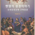 헨델의 성경이야기 – 오리토리오와 구약성경
