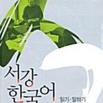 서강 한국어 Student's Book 5A (교재 + 별책 + CD 1장) – 읽기.말하기