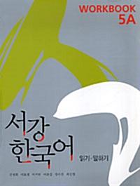 서강 한국어 Workbook 5A – 읽기.말하기