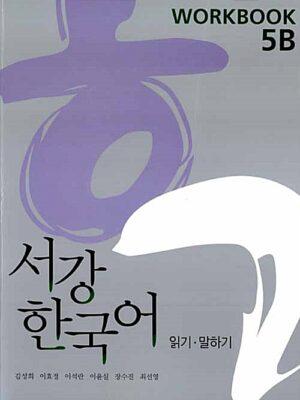 서강 한국어 Workbook 5B – 읽기.말하기