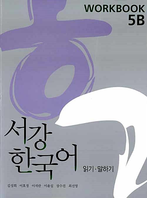서강 한국어 Workbook 5B - 읽기.말하기