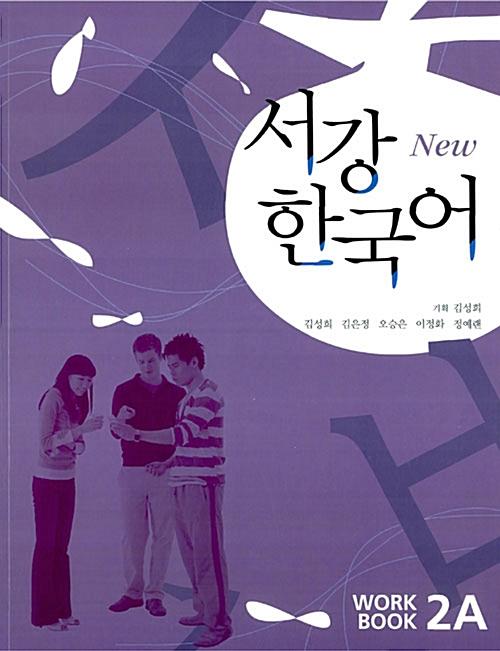 New 서강 한국어 Workbook 2A (교재 + CD 1장)