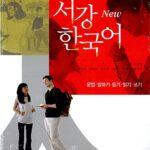 New 서강 한국어 Student's Book 2B (교재 + 별책 + CD 1장) – 문법.말하기.듣기.읽기.쓰기