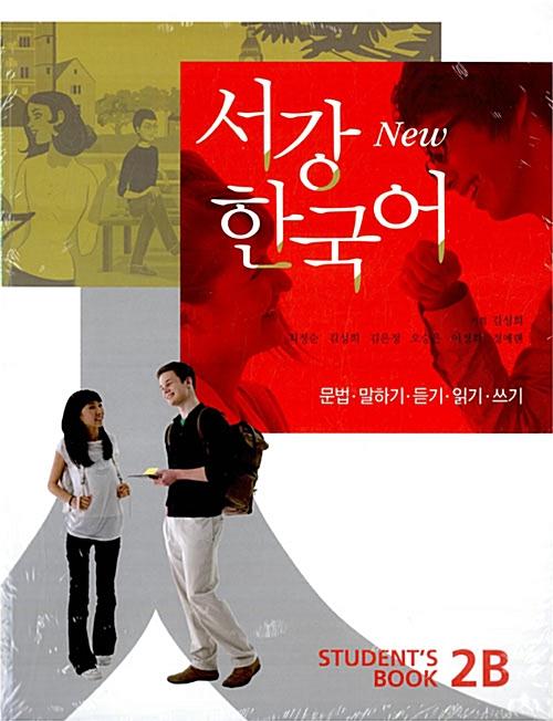 New 서강 한국어 Student's Book 2B (교재 + 별책 + CD 1장) - 문법.말하기.듣기.읽기.쓰기
