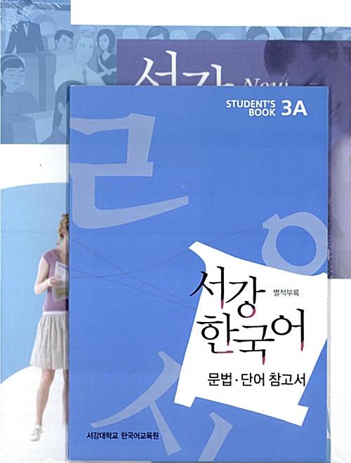 New 서강 한국어 Student's Book 3A (교재 + 별책 + CD 1장) - 문법.말하기.듣기.읽기.쓰기