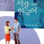 New 서강 한국어 Student's Book 3B (교재 + 별책 + CD 1장) – 문법.말하기.듣기.읽기.쓰기