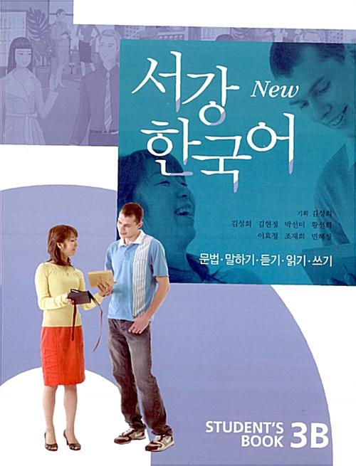 New 서강 한국어 Student's Book 3B (교재 + 별책 + CD 1장) - 문법.말하기.듣기.읽기.쓰기