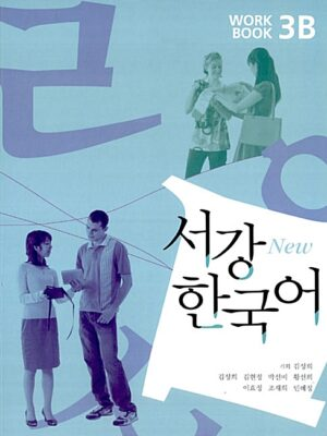 New 서강 한국어 Workbook 3B (교재 + CD 1장)