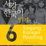 New 서강 한국어 Student's Book 6 : 읽기
