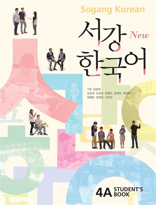 New 서강 한국어 Student's Book 4A (교재 + 별책 + CD 1장)