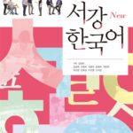 New 서강 한국어 WorkBook 4A
