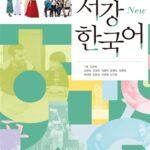 New 서강 한국어 WorkBook 4B