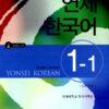 연세 한국어 1-1 (영어)