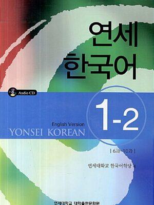 연세 한국어 1-2 (영어)