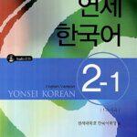 연세 한국어 2-1 : 1과-5과 (영어)