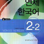 연세 한국어 2-2 : 6과-10과 (영어)