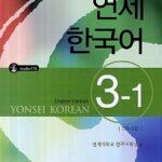 연세 한국어 3-1 : 1과-5과 (영어)