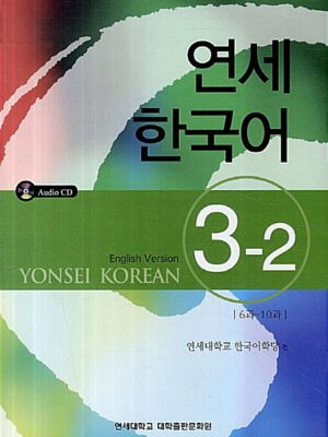 연세 한국어 3-2 : 6과-10과 (영어)