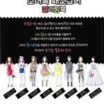 소녀룩 패션코디 컬러링북 - 종이인형과 함께하는