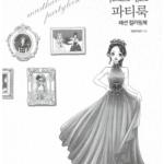 머스트해브 파티룩 패션 컬러링북